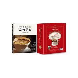 手沖咖啡大全2—完美萃取(首刷限量特裝版)