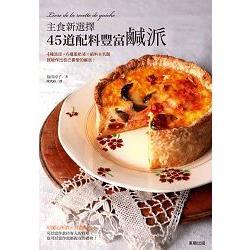 45道配料豐富鹹派:主食新選擇