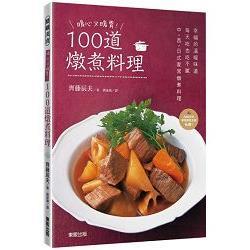 暖心又暖胃!100道燉煮料理