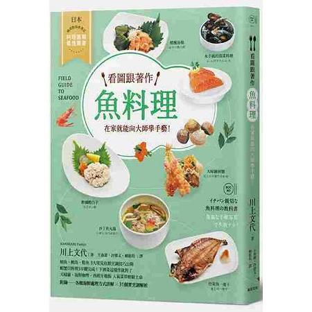 看圖跟著作魚料理 : 在家就能向大師學手藝!