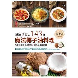 風靡世界的143道魔法椰子油料理