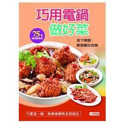 巧用電鍋做好菜-好食堂(5)