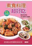 素食料理超好吃 - 好食堂 (6)