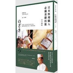 日本料理職人必備基礎技能完全圖解:米其林二星WAKETOKUYAMA總料理長野洋光的141項廚房奧義