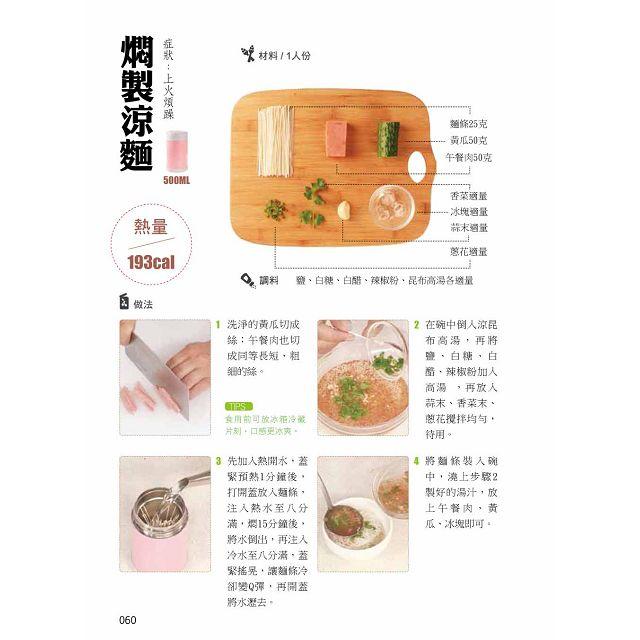 風靡日本的72道燜燒罐養生料理:解決不同人群需求的症狀養生調理餐,一罐搞定!