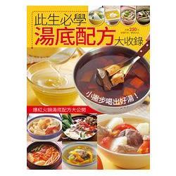 此生必學湯底配方大收錄-簡單做菜(86)