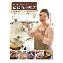 阿芳老師手做美食全紀錄:媽媽的小吃店