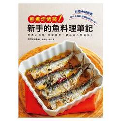 新手的魚料理筆記 煎煮炸烤蒸:使用熟悉的魚類製作最高等的美味料理吧!