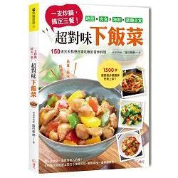 一支炒鍋,搞定三餐!超對味下飯菜:時蔬×肉食×海鮮×飯麵主食,150道天天都想在家吃飯的香炒料理