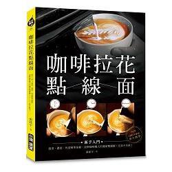 咖啡拉花點線面:新手入門!!溫度濃度角度精準掌握,金牌咖啡職人的獨家雙圖解&QR code影片教學!