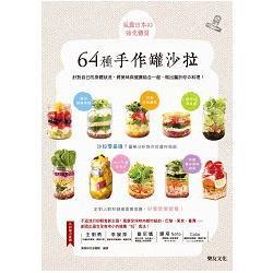 風靡日本的強化體質64種手作罐沙拉:針對自己的身體狀況,將美味與健康結合一起,做出屬於你的料理!