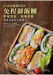 免捏御飯糰:日本狂銷20萬冊!野餐露營╳營養便當,簡單易做的方便壽司!