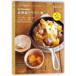 Le Creuset鑄鐵鍋手作早午餐:鬆餅.麵包.鹹派.濃湯.歐姆蛋.義大利麵,45道美味鑄鐵鍋食譜