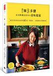 1鍋3步驟,日日料理最簡單的美味提案:氣質烹飪家Irene教你65道一學就會、一吃就愛的不挑鍋食譜