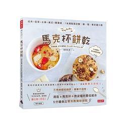 馬克杯餅乾:經典╳堅果╳水果╳美式╳開胃菜,1支湯匙搞定酥、脆、鬆、軟多重口感