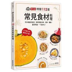 愛料理特搜112道常見食材料理:用33種蔬菜蛋豆,聰明搭配肉類、海鮮、麵飯,善用烹調,一菜多吃!