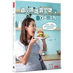 鐵人媽媽賈永婕的Brunch:超營養、多變化在家也能做出餐廳等級88道美味料理