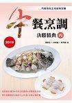 中餐烹調決勝精典(丙)2016