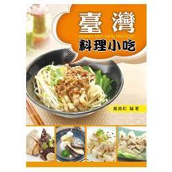 台灣料理小吃