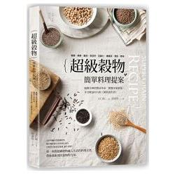超級穀物簡單料理提案:藜麥、燕麥、扁豆、奇亞籽、亞麻仁、鷹嘴豆、莧仔、野米,8種超級穀物、餐餐少量添加,身心輕盈.均衡.活力