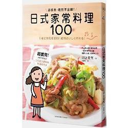 日式家常料理100:這樣煮,絕對不出錯!