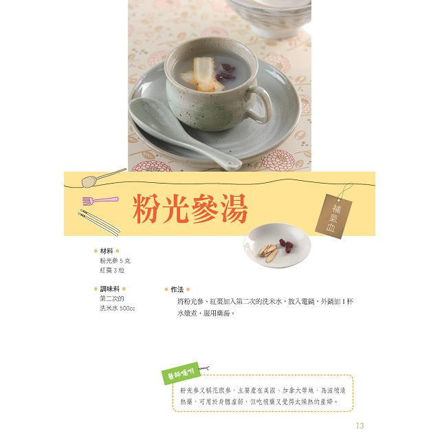 創意素食月子餐(暢銷新裝版)