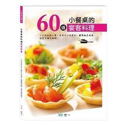 小餐桌的60道宴客料理