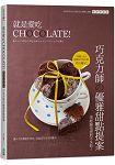 就是愛吃CHOCOLATE!【暢銷換裝版】