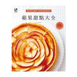 蘋果甜點大全:從冰涼菓子到燒菓子,滿足蘋果愛好者的渴望!