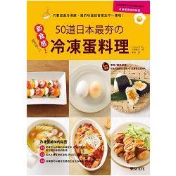 新食感50道日本最夯的冷凍蛋料理