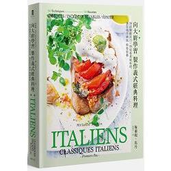 向大廚學習 學做義式經典料理:50招關鍵技巧╳50道專業級料理 讓您循序漸進 精進廚藝