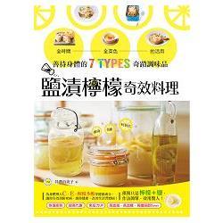 鹽漬檸檬奇效料理