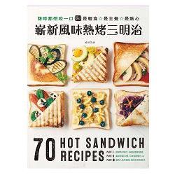 嶄新風味熱烤三明治