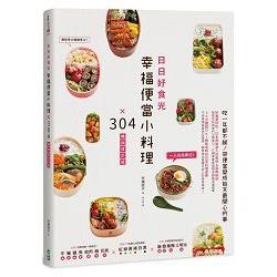 日日好食光,幸福便當小料理×304【暢銷修訂版】