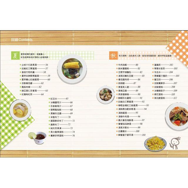 照顧過敏兒,這樣吃就對了:102道好吃、超簡單又健康的料理,讓全家一起遠離病痛