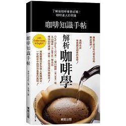 咖啡知識手帖 = Coffee gourmet handbook /