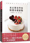 東京製菓學校精選基礎甜點:一流甜點師必學的128個技巧與訣竅,587張步驟圖解,創校60年教材大公開!