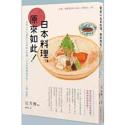 日本料理,原來如此:美味又不失禮的日本料理全知識(日本料理權威學校─調鉅獻)