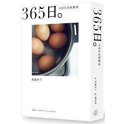 365日。日常生活與餐食
