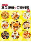 章魚燒機百變料理:成為章魚燒派對達人,從這本書開始!