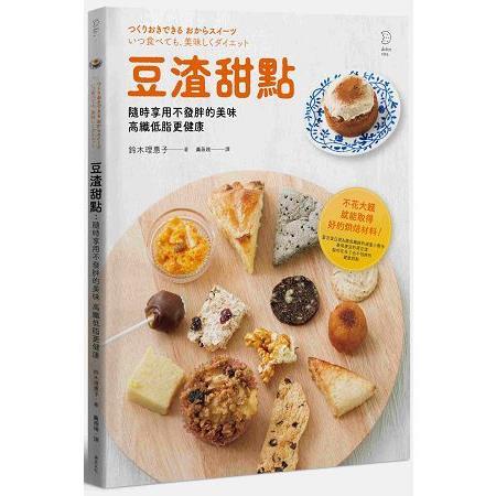 豆渣甜點:隨時享用不發胖的美味 高纖低脂更健康