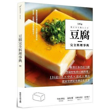 豆腐完全料理事典