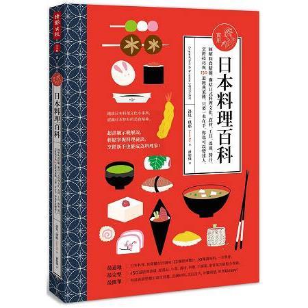 實用日本料理百科:圖解和食精髓,囊括烹飪技巧與150道經典菜餚,只要一本在手,你也可以變達人。