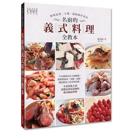 名廚的義式料理全教本