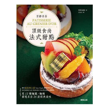 京都名店PATISSERIE AU GRENIER D,OR頂級食尚法式甜點