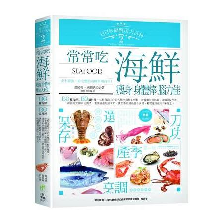 日日幸福廚房大百科2:常常吃海鮮,瘦身、身體棒、腦力佳!