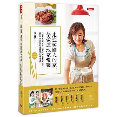 走進韓國人的家,學做道地家常菜:74道家庭料理&歐巴都在吃的韓劇經典料理,讓你學會原汁原味的韓國菜