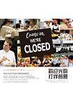 歡迎光臨,打烊餐廳:與知名主廚共享世界頂尖餐廳的隱藏版料理, 克莉絲汀.卡蘿