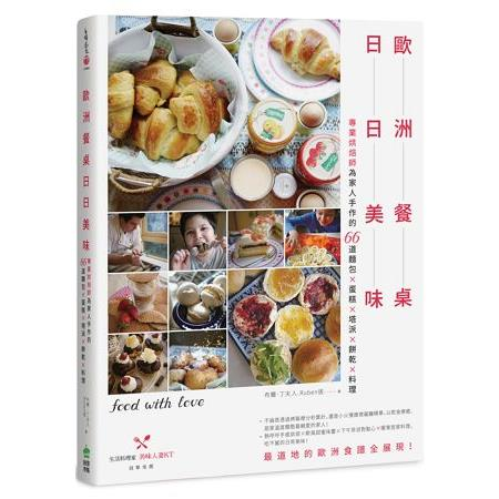 歐洲餐桌日日美味:專業烘焙師為家人手作的66道麵包X蛋糕X塔派X餅乾X料理