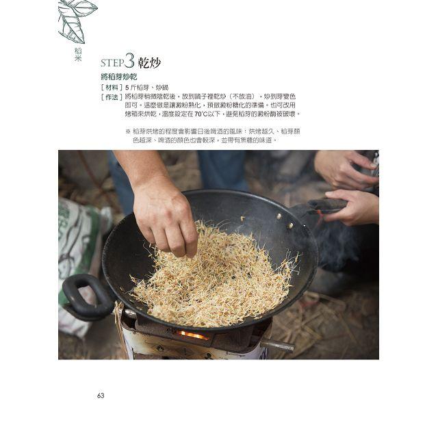 食癒:樸門綠生活‧動手做好食